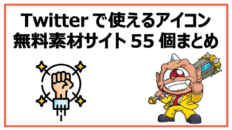 Twitterで使えるアイコン無料素材サイト55個まとめ