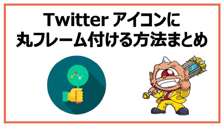 Twitterアイコンに丸フレームを付ける方法まとめ