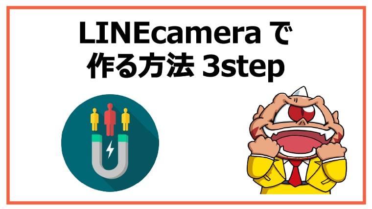 LINEcameraでアイコンを作る方法3step
