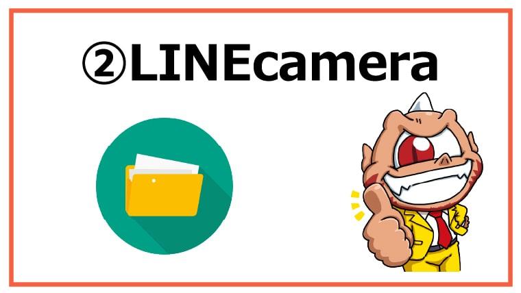 アイコン加工アプリ②:LINEcamera