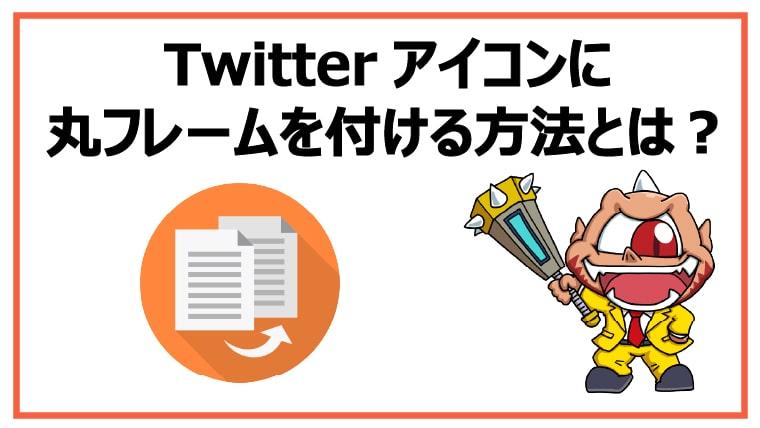 Twitterアイコンに丸フレームを付ける方法とは?【誰でもできる】