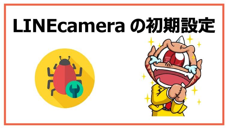 LINEcameraの初期設定