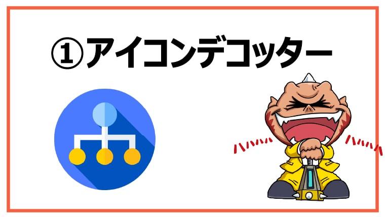 アイコン加工アプリ①:アイコンデコッター(iconDecotter)