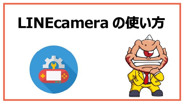 LINEcameraの使い方【丸フレームがスマホアプリで簡単にに作れる】