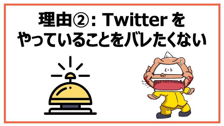 <理由②:Twitterをやっていることをバレたくない>