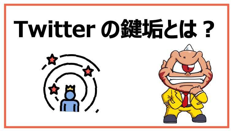 Twitterの鍵垢とは?
