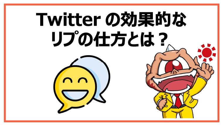 Twitterの効果的なリプの仕方とは?【認知度を上げてフォロワー爆増】