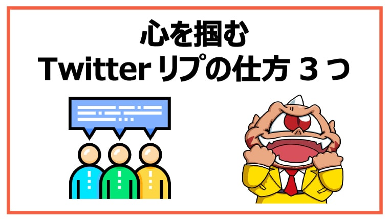 心を掴むTwitterリプの仕方3つ【どんな内容をリプする?】