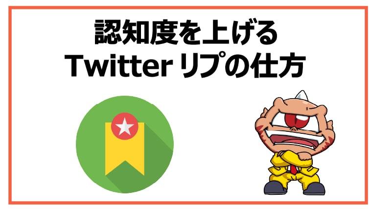 認知度を上げるTwitterリプの仕方【誰にリプする?】