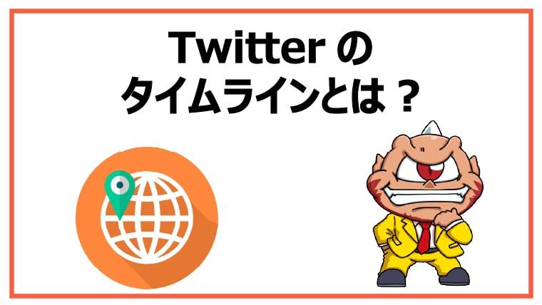 Twitterのタイムラインとは?【おすすめの設定と使い方を3つ紹介】