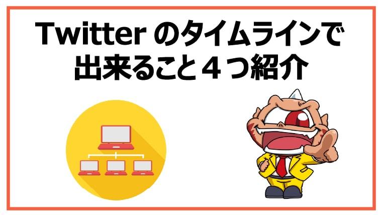 <Twitterのタイムラインで出来ること4つ紹介>