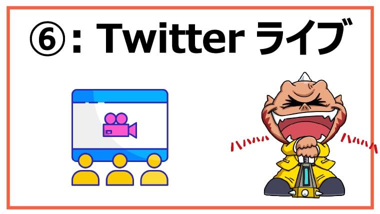 <⑥:Twitterライブ>
