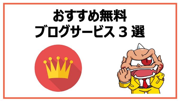 おすすめ無料ブログサービス3選