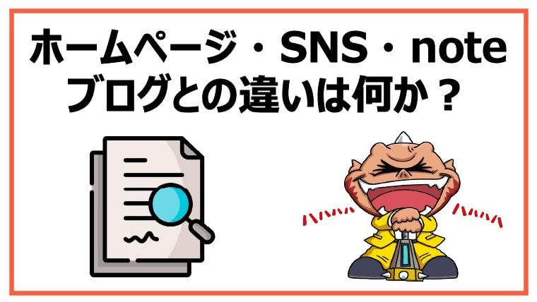 ホームページ・SNS・noteとブログとの違いは何か?