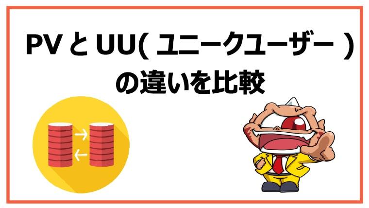 PV(ページビュー)とUU(ユニークユーザー)の違いを比較