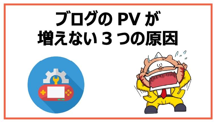 ブログのPVが増えない3つの原因【要注意】