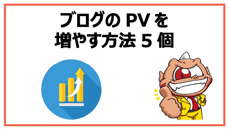 ブログのPVを増やす方法5個【アクセスアップ術】