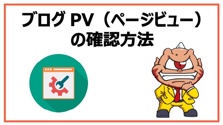 ブログPV(ページビュー)の確認方法