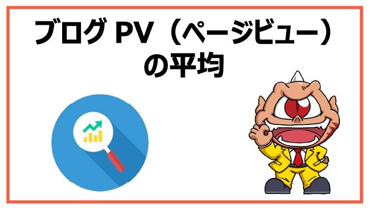 ブログPV(ページビュー)の平均