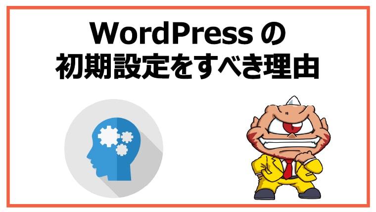WordPressの初期設定をすべき理由