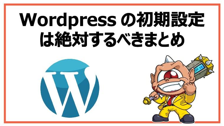 まとめ:Wordpressの初期設定は絶対するべき