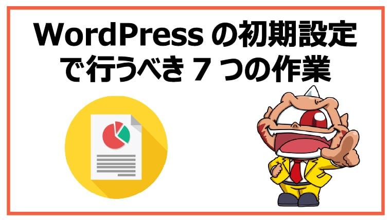 WordPressの初期設定で行うべき7つの作業