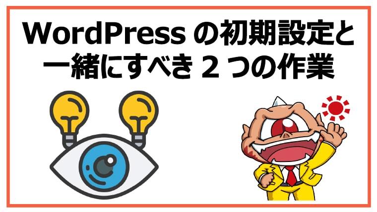 WordPressの初期設定と一緒にすべき2つの作業