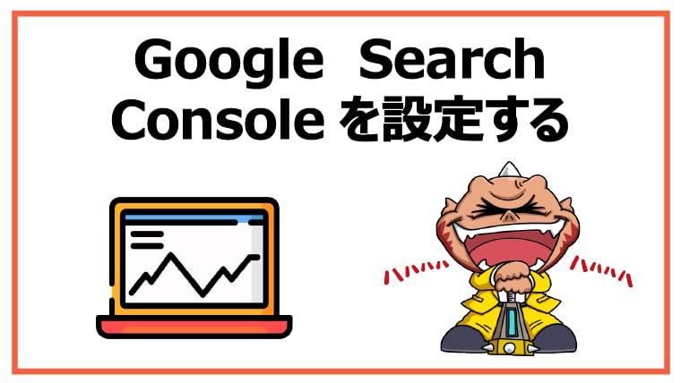 Google Search Consoleを設定する