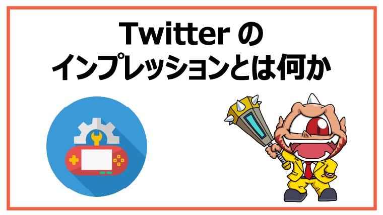 Twitterのインプレッションとは何か【確認方法も解説】