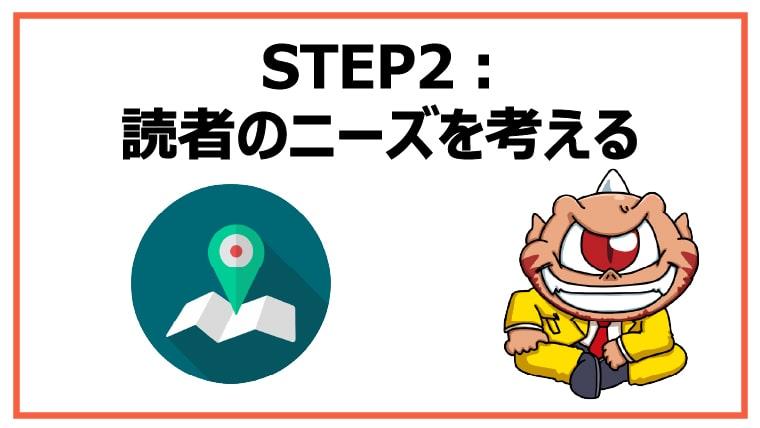 STEP2:読者のニーズを考える