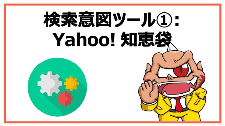 検索意図ツール①:Yahoo!知恵袋