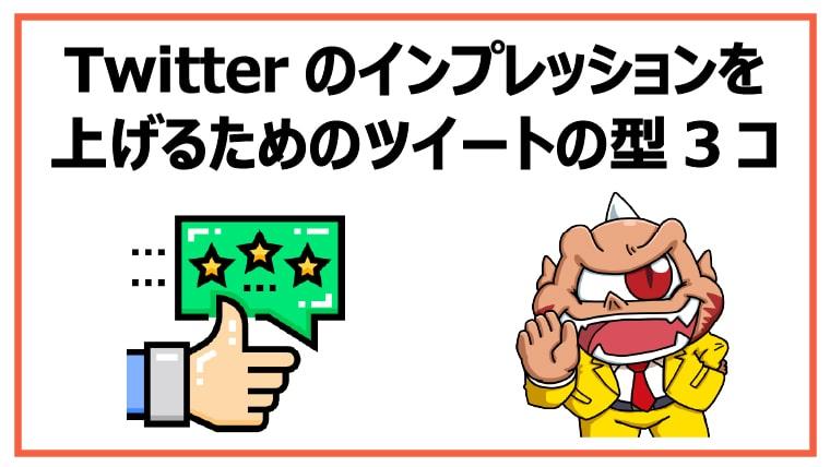 Twitterのインプレッションを上げるためのツイートの型3コ