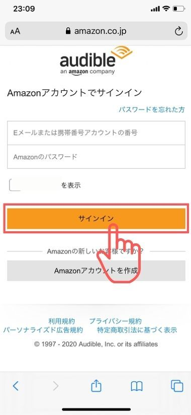 Amazonオーディブルの登録方法