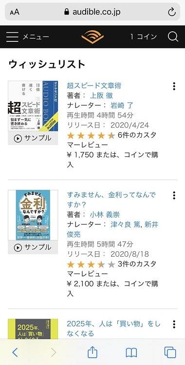 本の購入方法【アプリからは本が購入できない】