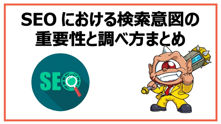 SEOにおける検索意図の重要性と調べ方まとめ