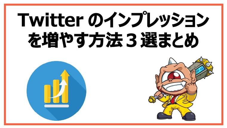 Twitterのインプレッションを増やす方法3選【伸びるツイートには型が大事】まとめ
