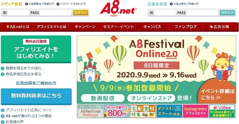 【A8.net】広告主が業界No.1で圧倒的な広告数