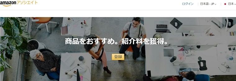 【Amazonアソシエイト】実績と安心感から売れまくる