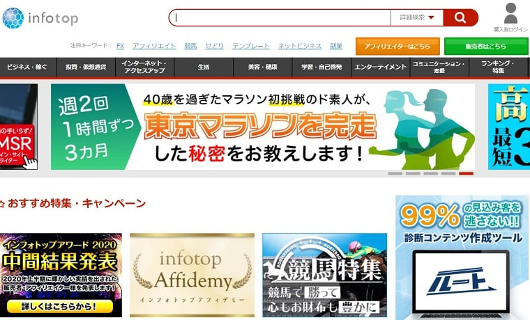 【infotop】情報商材などに特化で単価が高め