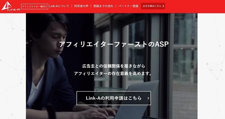 【Link-A】動画配信サービスに興味があるなら必須