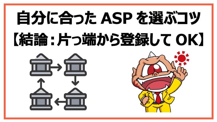 自分に合ったASPを選ぶコツ【結論:片っ端から登録してOK】