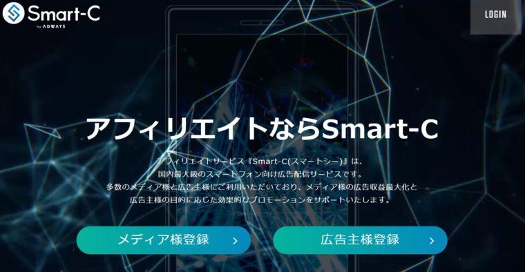 【Smart-C】漫画アプリやスマホ案件での定番サイト