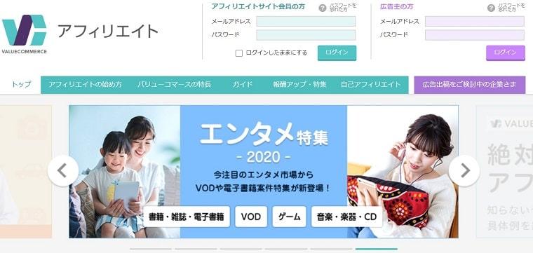 【バリューコマース】日本一の老舗ASPで学びの場も充実