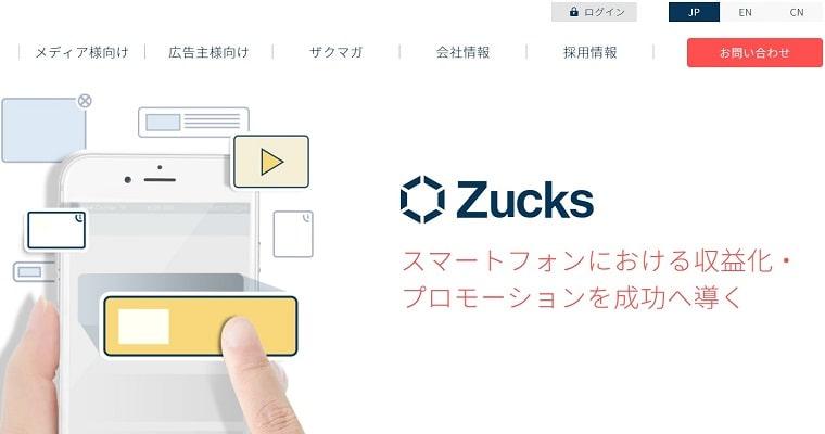 【Zucks(ザックス)】高単価のスマホ案件が豊富