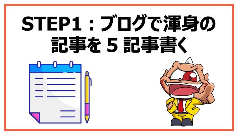 STEP1:ブログで渾身の記事を5記事書く