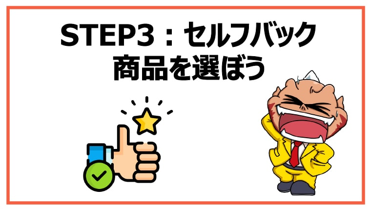 STEP3:セルフバック商品を選ぼう