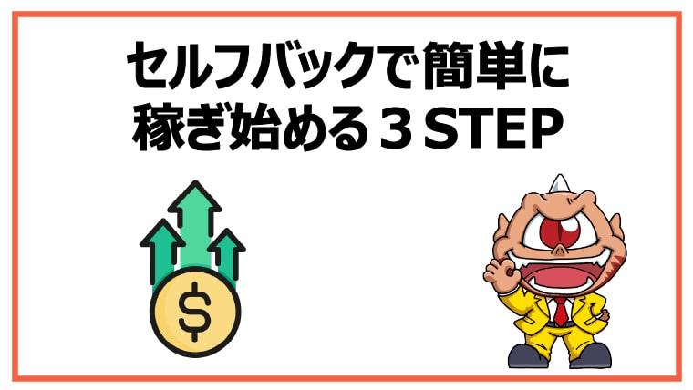 アフィリエイトのセルフバックで簡単に稼ぎ始める3STEP