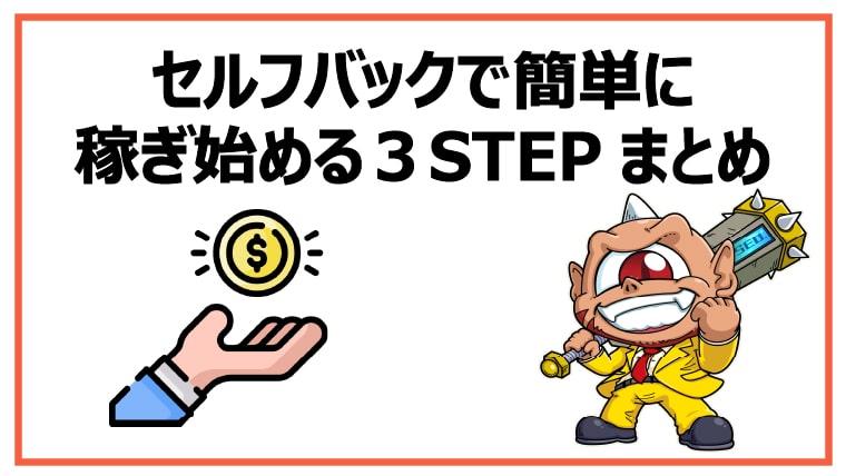 アフィリエイトのセルフバックで簡単に稼ぎ始める3STEPまとめ