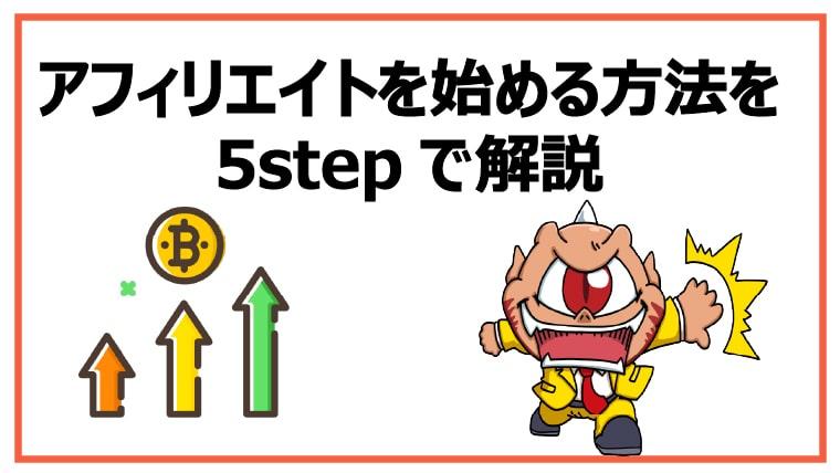 アフィリエイトを始める方法を5stepで解説