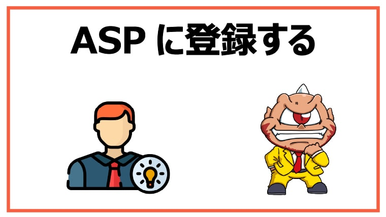 ASPに登録する